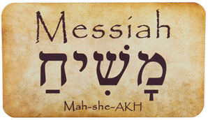 messiah_hebrew_mc
